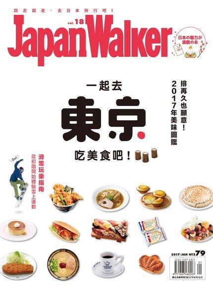 Japan Walker Vol.18 1月號
