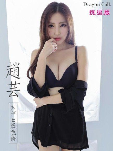趙芸:女神E級色誘寫真(Dragon Coll.)【情慾版】