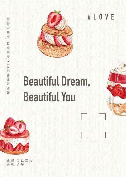 Beautiful Dream, Beautiful You(限)當有戀胸癖的CFO遇見獵物-漫畫紀念冊