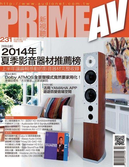 PRIME AV 新視聽 07月號/2014年 第231期
