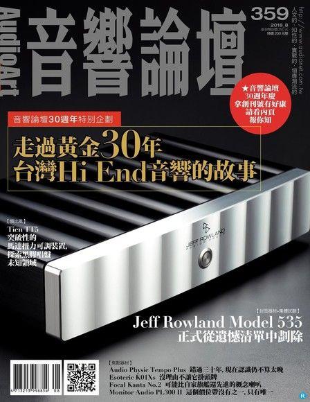 Audio Art 音響論壇 08月號/2018 第359期