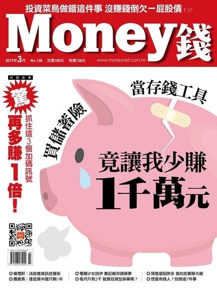 Money錢 03月號/2019 第138期