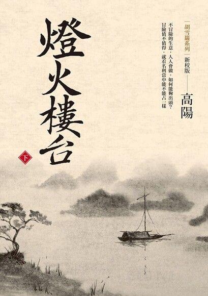 胡雪巖系列 新校版:燈火樓台(下)