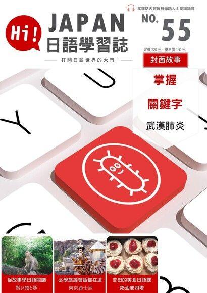 HI!JAPAN日語學習誌 02月號/2020 第55期