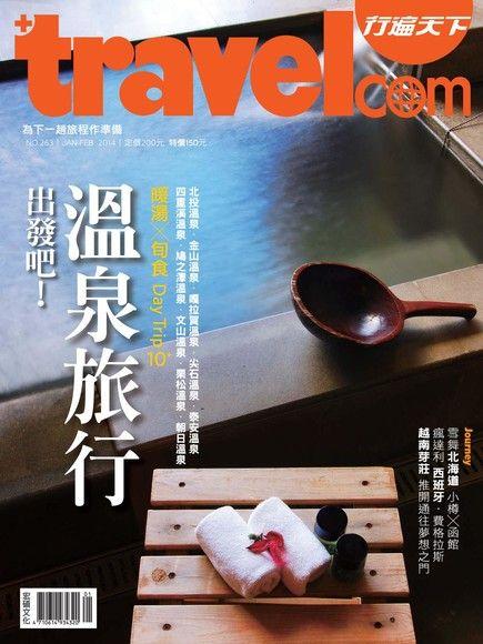 行遍天下旅遊雜誌 01-02月號/2014 第263期
