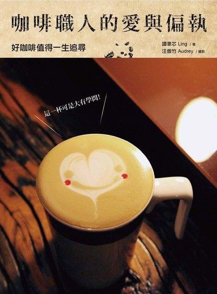 咖啡職人的愛與偏執