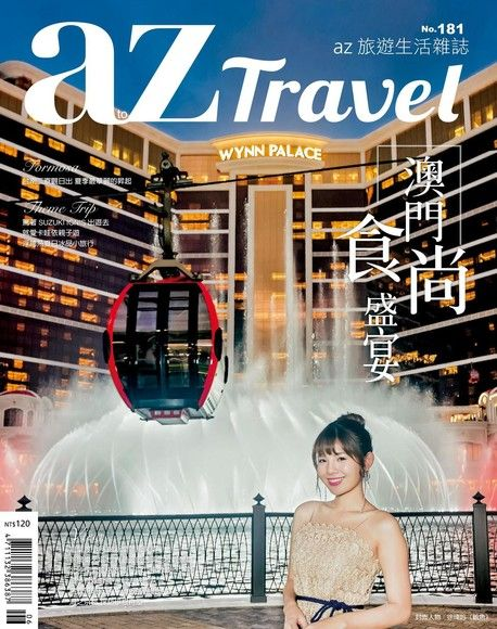 AZ Travel 06月號/2018 第181期