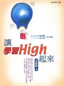 讓學習High起來