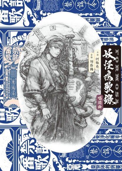 妖怪鳴歌錄Formosa:唱遊曲