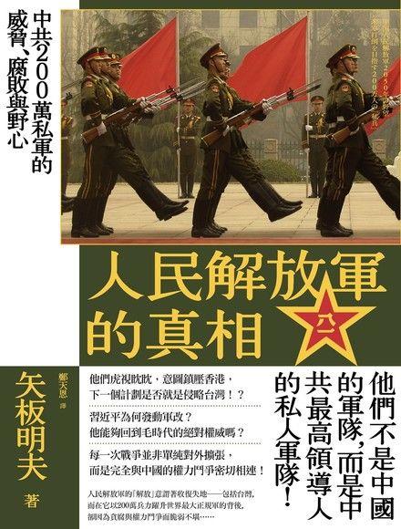 人民解放軍的真相