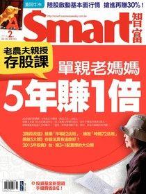 Smart 智富 02月號/2015 第198期