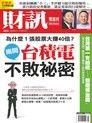 財訊雙週刊 第503期 2016/05/18