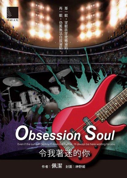 Obsession Soul-令我著迷的你