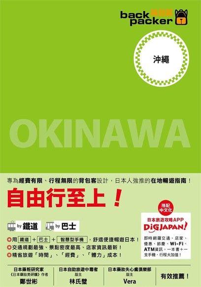 沖繩.日本鐵道、巴士自由行:背包客系列5