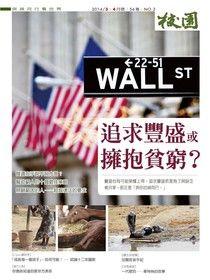 校園雜誌雙月刊2014年3、4月號:追求豐盛或擁抱貧窮?