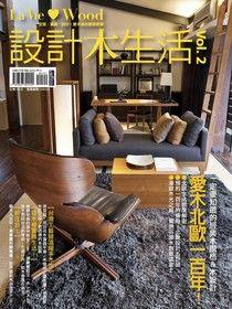 設計木生活vol.2