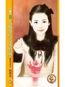 火爆型男的冰淇淋【輕熟女正夯之二】(限)
