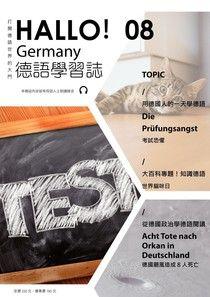 HALLO!Germany德語學習誌 第08期