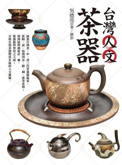 台灣人文茶器(精裝)