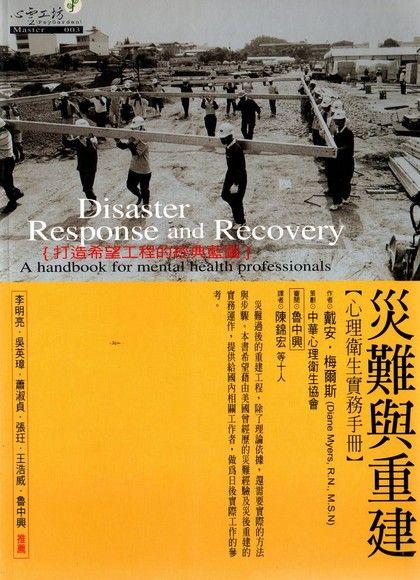 災難與重建