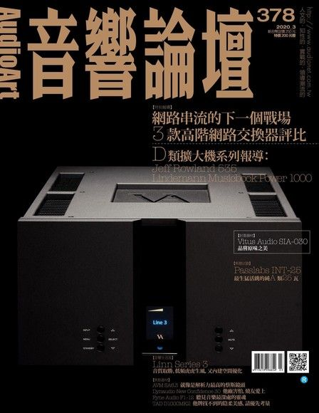 Audio Art 音響論壇 03月號/2020 第378期