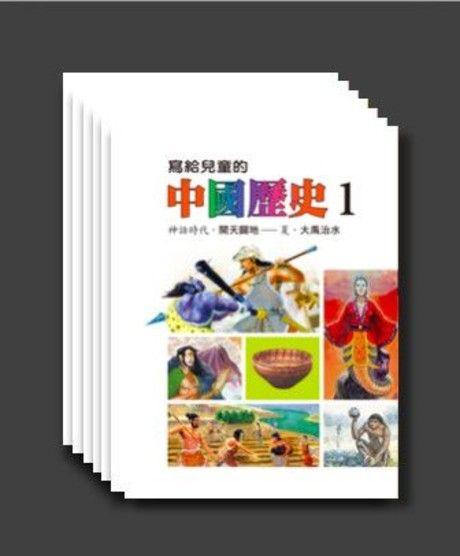 寫給兒童的中國歷史(全套十五冊)