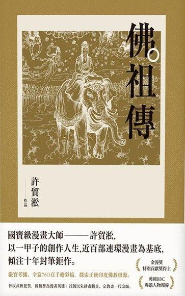 佛祖傳(全三冊)