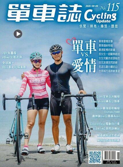 Cycling Update單車誌雙月刊 08-09月號 2020年 第115期
