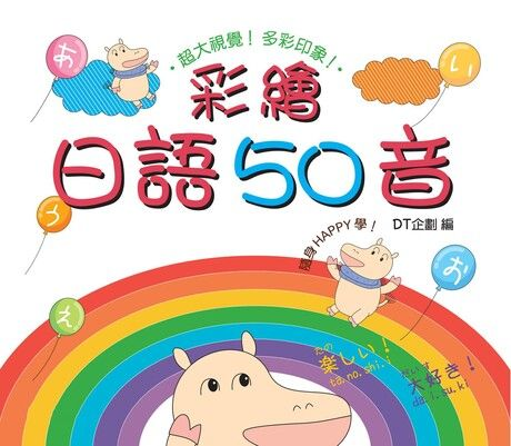 彩繪日語50音