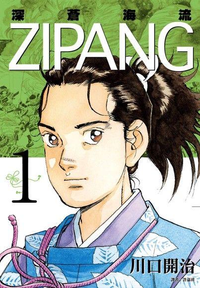 Zipang 深蒼海流(1)