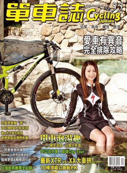Cycling Update單車誌_No.55_11月_2010年