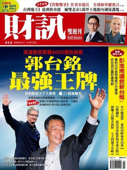 財訊雙週刊 415期 2013/01/03