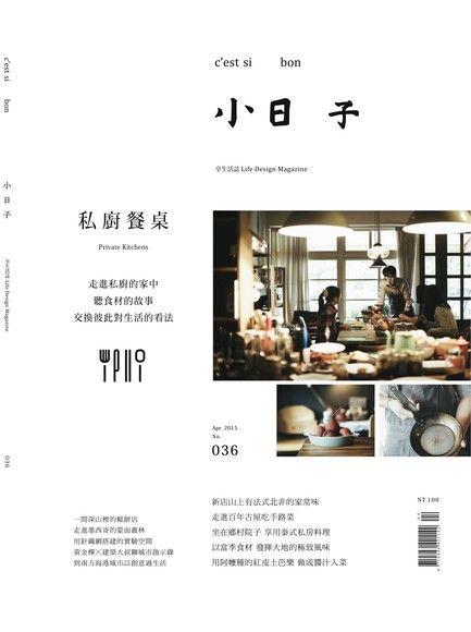 小日子享生活誌 4月號/2015 第36期