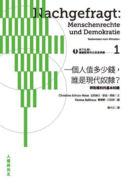 向下扎根!德國教育的公民思辨課(1)「一個人值多少錢,誰是現代奴隸?」捍衛權利的基本知識