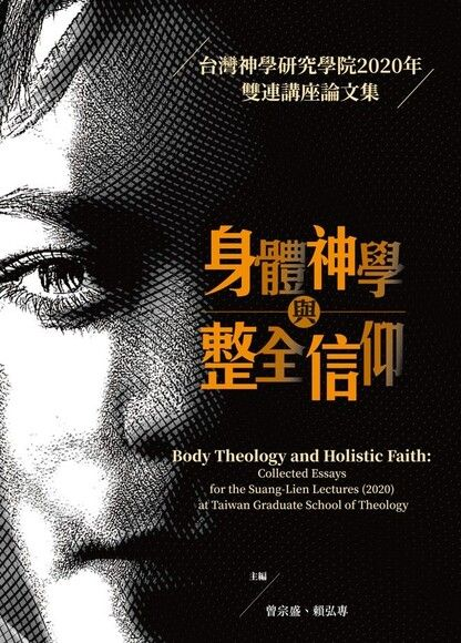 身體神學與整全信仰