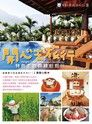 青青小熊旅遊札記3:開心去旅行 特色主題路線輕鬆玩