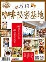 食尚玩家雙周刊 第260期 2013/02/25