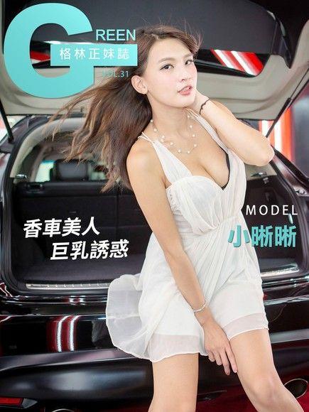 格林正妹誌Vol.31小晰晰【香車美人巨乳誘惑】