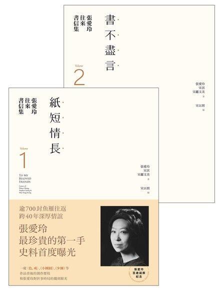 張愛玲往來書信集【張愛玲百歲誕辰紀念】:(I)紙短情長+(II)書不盡言,兩冊不分售