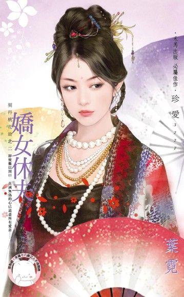 嬌女休夫【契丹桃花劫之二】(限)