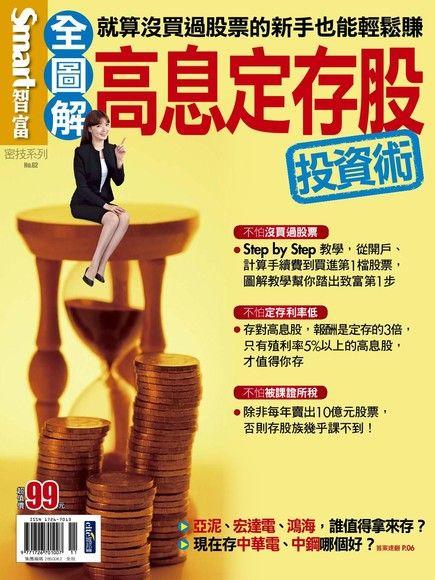 Smart 智富 密技 No.62:高息定存股投資術