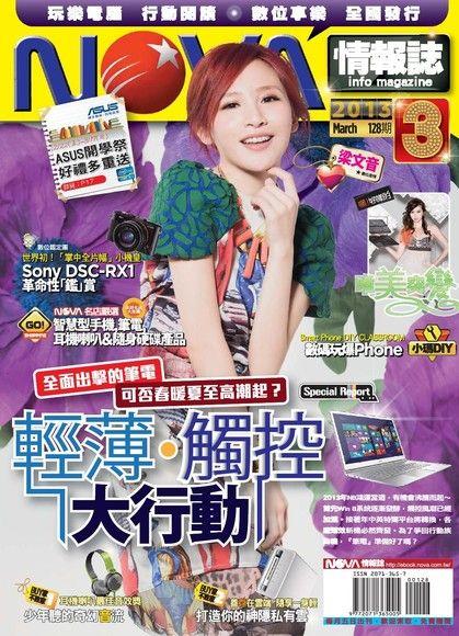 NOVA情報誌 03月號/2013 第128期