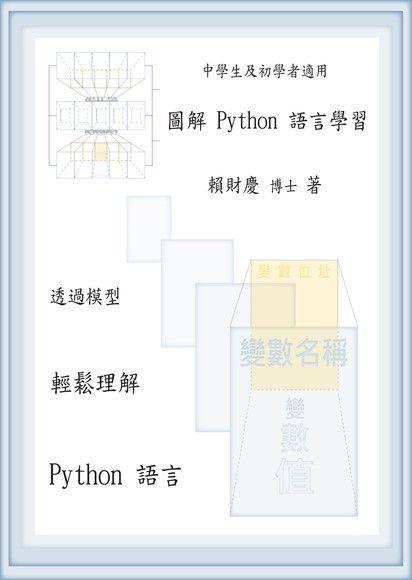 圖解Python語言學習