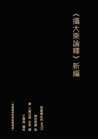 攝大乘論釋 無性菩薩造 三藏法師玄奘奉詔譯 新編