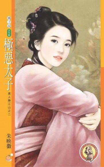 極惡太子【美人勝江山之二】(限)