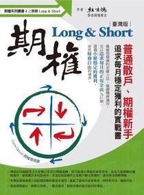 期權Long & Short(臺灣版)