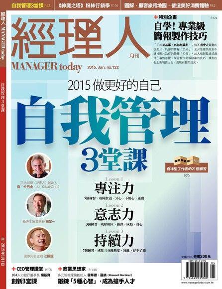 經理人月刊 01月號/2015 第122期