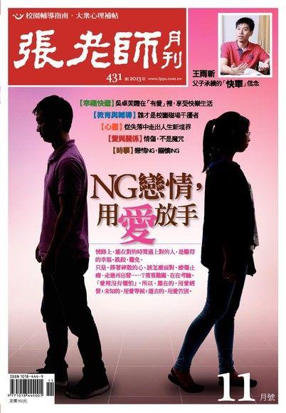 張老師月刊 11月/2013 第431期