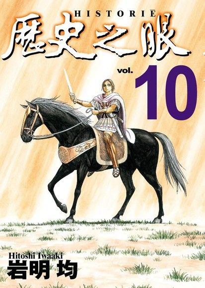 歷史之眼 (10)