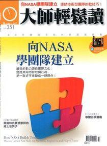大師輕鬆讀351:向NASA學團隊建立